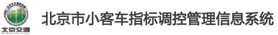北京市小客车指标管理信息系统